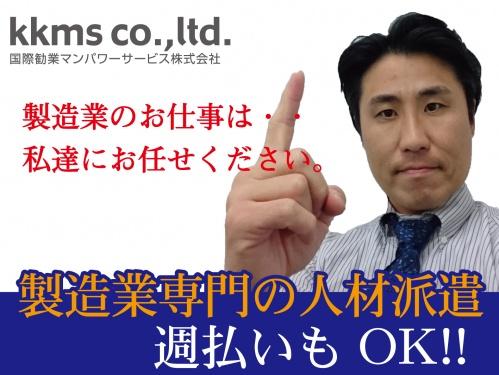 国際勧業 マンパワーサービス㈱松本営業所の求人情報を見る