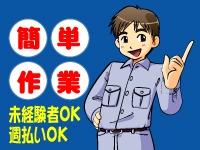 株式会社武蔵野梱包 若葉事務所の求人情報を見る