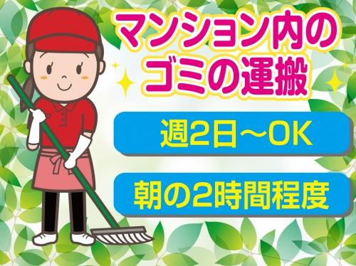 アスカ美装株式会社 名古屋営業所の求人情報を見る