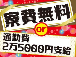 株式会社平山 秋川営業所の求人情報を見る