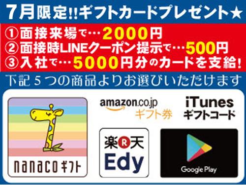 ★7月限定ギフトカードキャンペーン♪