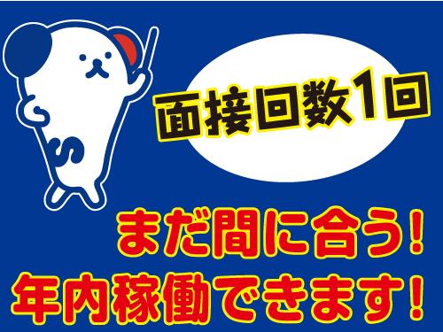 株式会社ホットスタッフ奈良の求人情報を見る