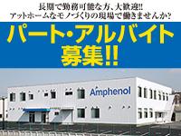 アンフェノールジャパン株式会社の求人情報を見る