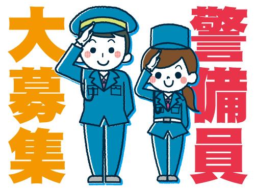 株式会社 日本パトロール警備保障 の求人情報を見る