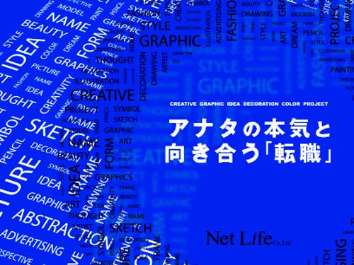 株式会社Net Lifeの求人情報を見る