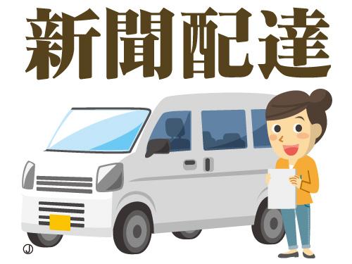 (有)読売 岩村田販売の求人情報を見る