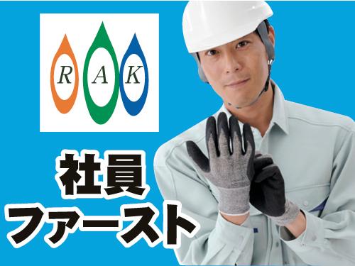 株式会社 内田土木の求人情報を見る