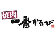 会社ロゴ・焼肉一番かるび 石巻店の求人情報