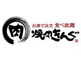 会社ロゴ・焼肉きんぐ 大崎古川店の求人情報