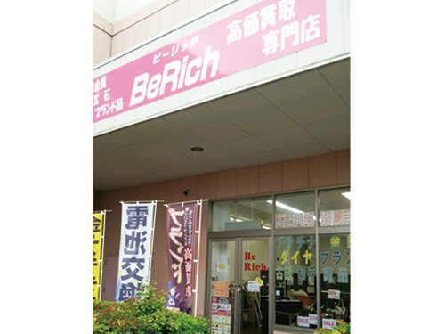 BeRich小浜店の求人情報を見る