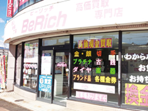 BeRich勝山店の求人情報を見る
