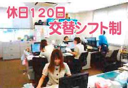 フルハシEPO株式会社 関東支社の求人情報を見る