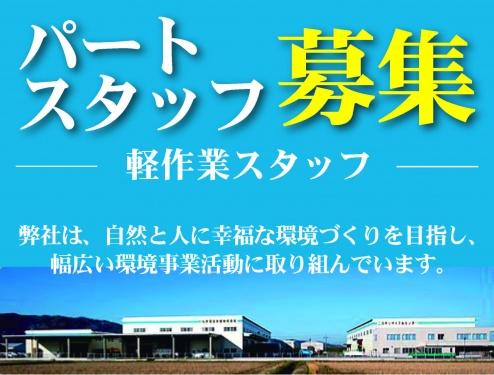 福井環境事業株式会社 二日市リサイクルセンターの求人情報を見る