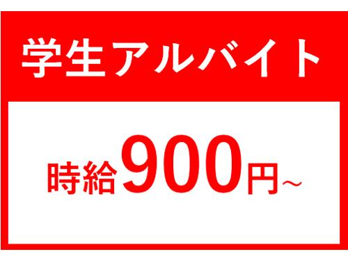 優勝軒 古川店の求人情報を見る