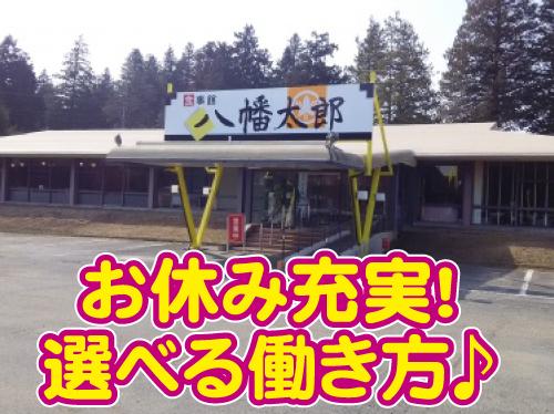 食事館 八幡太郎の求人情報を見る