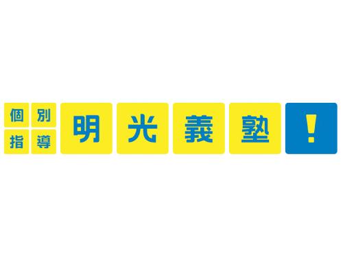 明光義塾前橋南口駅前教室の求人情報を見る