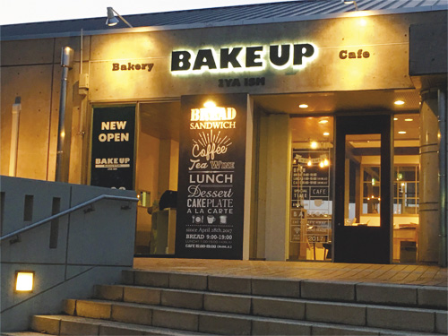 Bakery&Cafe BAKE UP (ベーカリー&カフェ ベイクアップ)の求人情報を見る