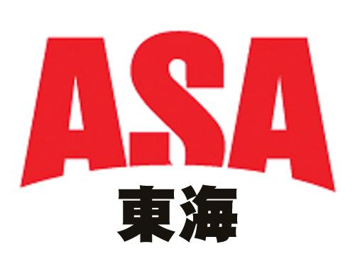 ASA東海の求人情報を見る