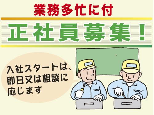 有限会社 鈴國製作所の求人情報を見る