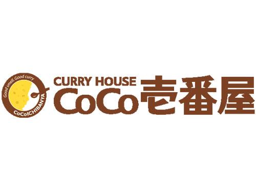 カレーハウスCoCo壱番屋 寒川倉見店の求人情報を見る