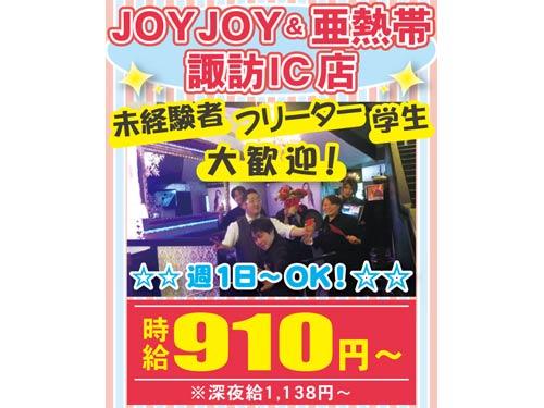 カラオケJOYJOY亜熱帯諏訪IC店の求人情報を見る