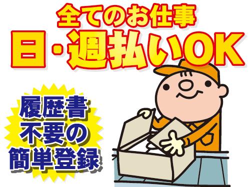 株式会社G&G 宇都宮営業所の求人情報を見る
