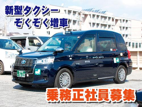 神奈川都市交通株式会社の求人情報を見る