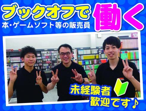 ブックオフ福井二の宮店の求人情報を見る