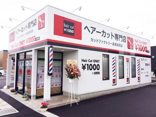 カットファクトリー荻川店の求人情報を見る