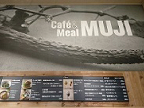 Cafe&Meal MUJI みんなみの里の求人情報を見る