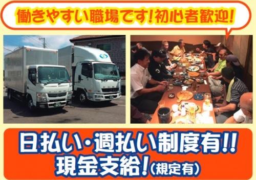 株式会社カナメ流通 吉川事務所の求人情報を見る