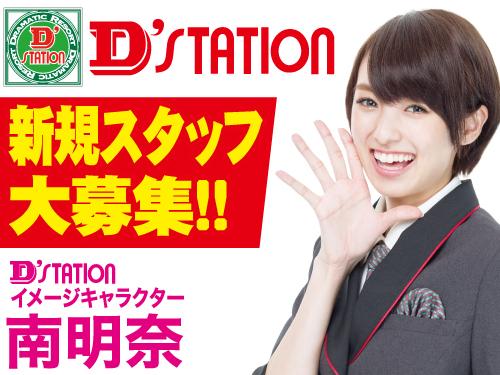 D'STATION 安中店[3]の求人情報を見る