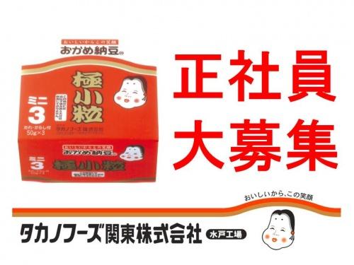 タカノフーズ関東㈱水戸工場の求人情報を見る