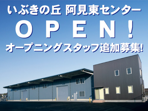 (株)岡田商会 いぶきの丘阿見東センターの求人情報を見る