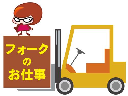 人材プロオフィス株式会社 埼玉営業所の求人情報を見る