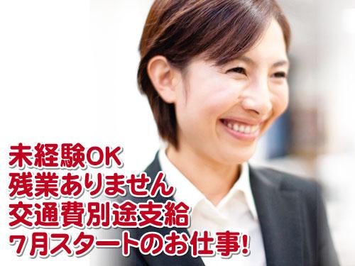 旭化成アミダス㈱人材ソリューション事業部 東京第二支店の求人情報を見る