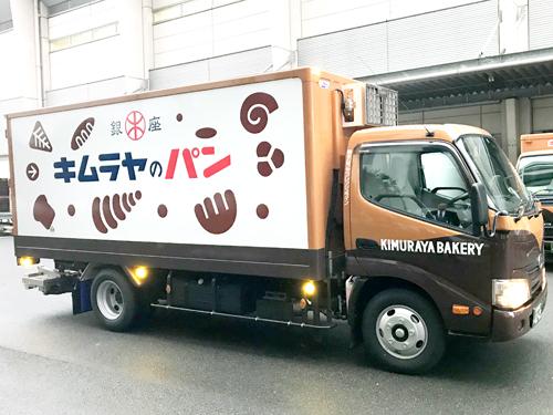 株式会社キムラヤフレッシュライン 東京営業所の求人情報を見る