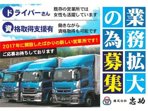 株式会社 忠功 富山営業所の求人情報を見る