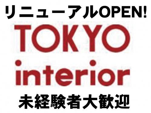 ㈱東京インテリア家具 甲府店の求人情報を見る