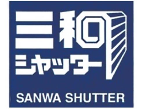 三和シヤッター工業株式会社前橋統括(営)の求人情報を見る