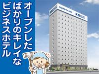 東横INN 彦根駅東口の求人情報を見る