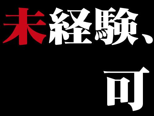 平塚日通サービス株式会社の求人情報を見る