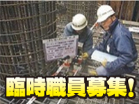 関東建設マネジメント(株)水戸支店の求人情報を見る