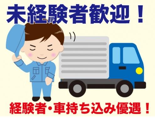 ING 軽貨物運送業の求人情報を見る