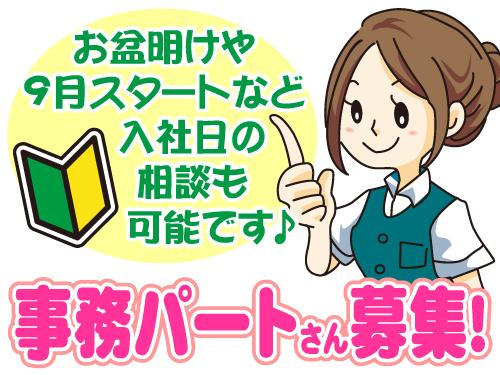 株式会社ウム・ヴェルト・ジャパン 久喜工場の求人情報を見る