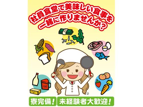 軽井沢プリンスホテルキャフェの求人情報を見る