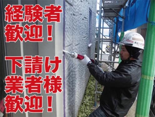 株式会社多田工業の求人情報を見る