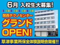 日研トータルソーシング株式会社の求人情報を見る