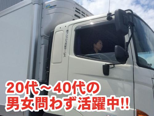 南日本運輸倉庫 印西営業所の求人情報を見る