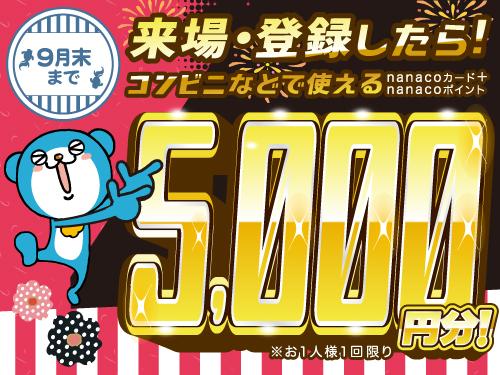 日研トータルソーシング株式会社 新潟事務所 57118032の求人情報を見る